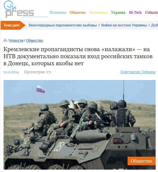 FireShot Screen Capture #1383 - 'Кремлевские пропагандисты снова «налажали» — на НТВ документально показали вход российских танков в Донецк, которых якобы нет I OnPress_info' - onpress_info_kremlevskie-propagandisty-