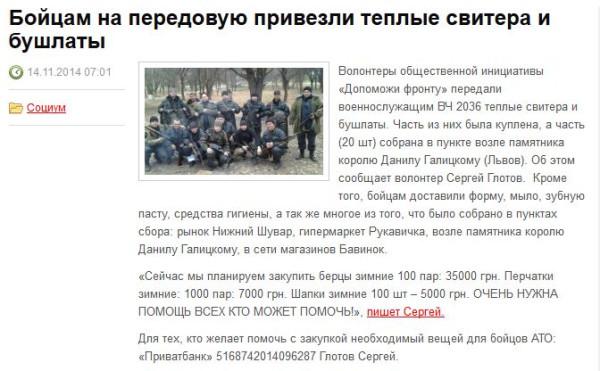 FireShot Screen Capture #1398 - 'Бойцам на передовую привезли теплые свитера и бушлаты I informator_lg_ua' - informator_lg_ua__p=47436&utm_source=twitterfeed&utm_medium=twitter