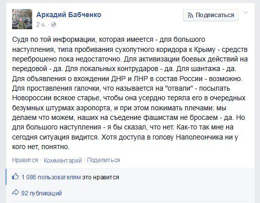 FireShot Screen Capture #1403 - 'Судя по той информации, которая имеется - для___ - Аркадий Бабченко' - www_facebook_com_babchenkoa_posts_567450436688527_fref=nf