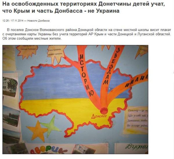 FireShot Screen Capture #1407 - 'Новости Донбасса __ На освобожденных территориях Донетчины детей учат, что Крым и часть Донбасса - не Украина' - novosti_dn_ua_details_238544