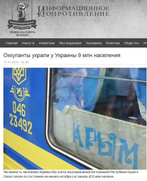 FireShot Screen Capture #1418 - 'Оккупанты украли у Украины 9 млн населения I Информационное сопротивление' - sprotyv_info_ru_news_8252-okkupanty-ukrali-u-ukrainy-9-mln-naseleniya