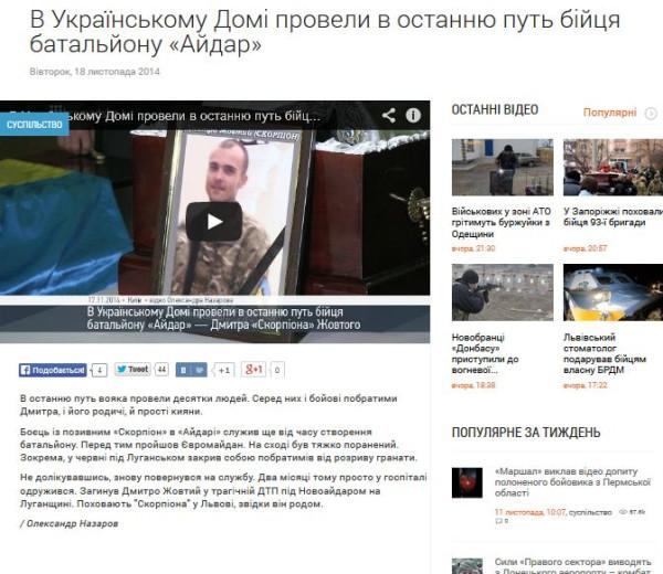FireShot Screen Capture #1424 - 'В Українському Домі провели в останню путь бійця батальйону «Айдар» I Hromadske_tv' - www_hromadske_tv_society_v-ukrayinskomu-domi-proveli-v-ostannyu-put-biitsya