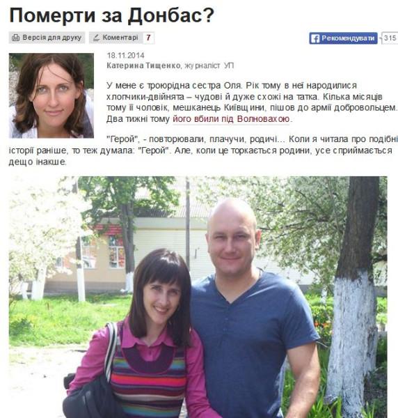 FireShot Screen Capture #1429 - 'Померти за Донбас_ I Українська правда _Життя' - life_pravda_com_ua_columns_2014_11_18_183816