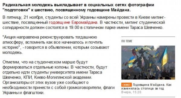 FireShot Screen Capture #1432 - 'Годовщина Евромайдана - как украинцы отметят 21 ноября - Korrespondent_net' - korrespondent_net_ukraine_3445378-nozhy-y-pystolety-kak-studenty-hotoviatsia-k-hodovschyne-evromaidana#ga