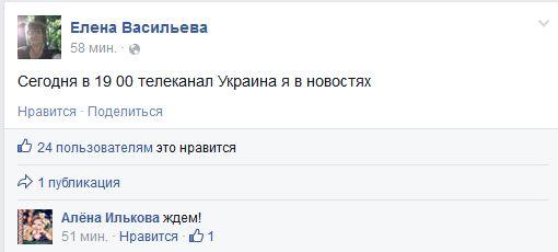 FireShot Screen Capture #1435 - 'Елена Васильева' - www_facebook_com_people_Елена-Васильева_1686617069