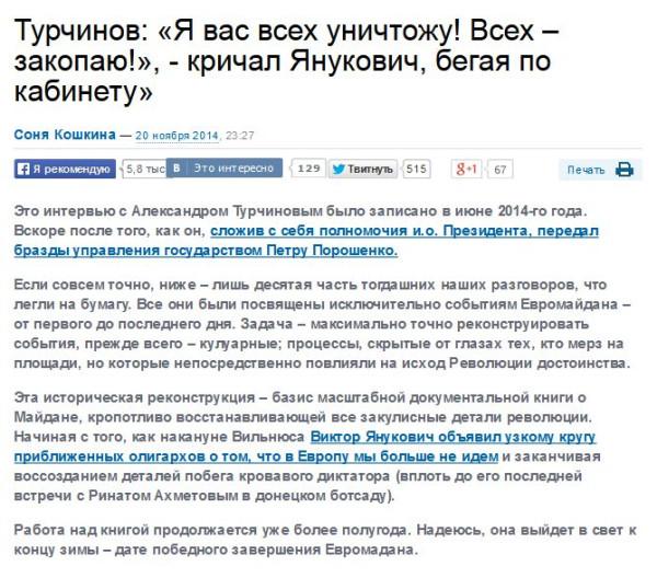 FireShot Screen Capture #1461 - 'Турчинов_ «Я вас всех уничтожу! Всех – закопаю!», - кричал Янукович, бегая по кабинету» - портал новостей LB_ua' - lb_ua_news_2014_11_20_286541_turchinov_ya_unichtozhu-_html