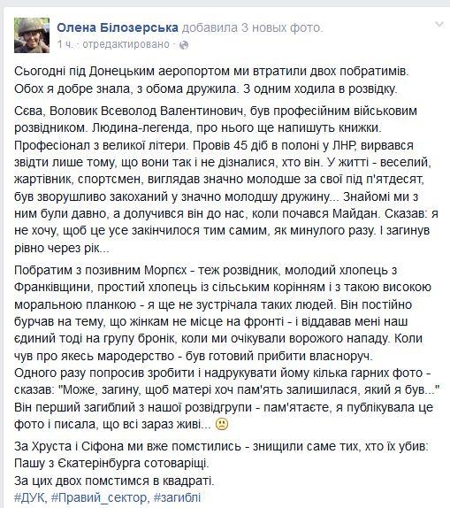 FireShot Screen Capture #1472 - 'Олена Білозерська' - www_facebook_com_bilozerska