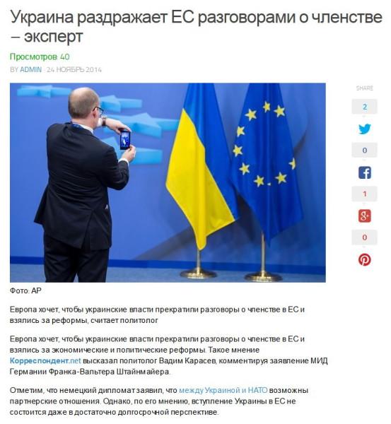 FireShot Screen Capture #1487 - 'Украина раздражает ЕС разговорами о членстве – эксперт - Новости Днепропетровска' - news_dneprcity_net_2014_11_24_ukraina-razdrazhaet-es-razgovorami-o-chlenstve-ekspert