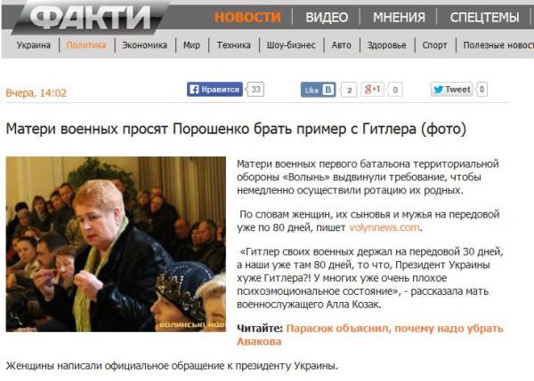 FireShot Screen Capture #1488 - 'Матери военных просят Порошенко брать пример с Гитлера (фото)' - fakty_ictv_ua_ru_index_read-news_id_1534559