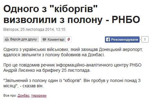 FireShot Screen Capture #1493 - 'Одного з ''кіборгів'' визволили з полону - РНБО I Українська правда' - www_pravda_com_ua_news_2014_11_25_7045333
