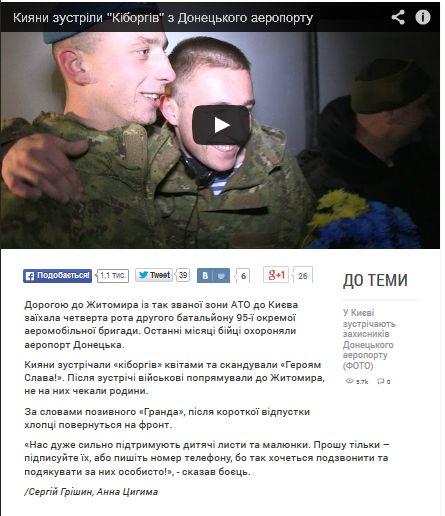 FireShot Screen Capture #1494 - 'Кияни зустріли «кіборгів» з аеропорту Донецька I Hromadske_tv' - www_hromadske_tv_politics_kiyani-zustrili--kiborgiv--z-aeroportu-donetska