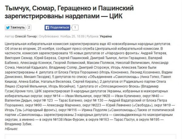 FireShot Screen Capture #1496 - 'Тымчук, Сюмар, Геращенко и Пашинский зарегистрированы нардепами — ЦИК I News Daily — Світові Новини' - newsdaily_com_ua_post_569809