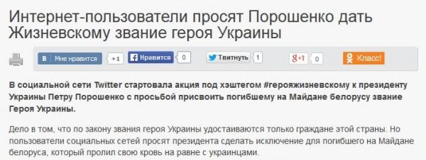 FireShot Screen Capture #1497 - 'Интернет-пользователи просят Порошенко дать Жизневскому звание героя Украины' - www_belaruspartisan_org_politic_287225