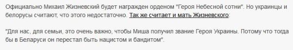 FireShot Screen Capture #1501 - 'Интернет-пользователи просят Порошенко дать Жизневскому звание героя Украины' - www_belaruspartisan_org_politic_287225