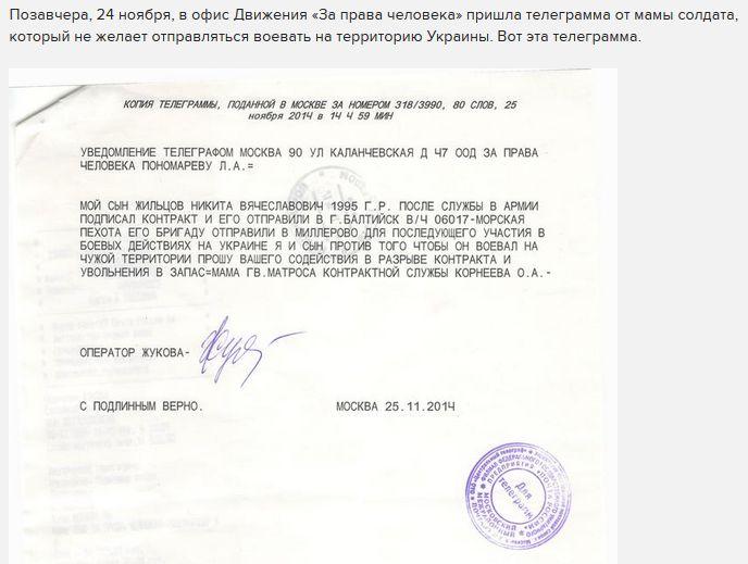 FireShot Screen Capture #1510 - 'Эхо Москвы __ Блоги _ Наши солдаты воюют на Украине_ Часть 3' - www_echo_msk_ru_blog_lev_ponomarev_1444348-echo