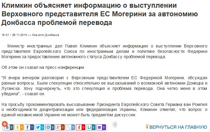 FireShot Screen Capture #1520 - 'Новости Донбасса __ Климкин объясняет информацию о выступлении Верховного представителя ЕС Могерини за автономию Донбасса проблемой перевода' - novosti_dn_ua_details_239273