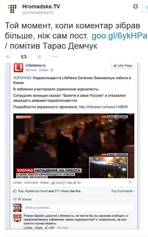 FireShot Screen Capture #1521 - 'Hromadske_TV в Твиттере_ «Той момент, коли коментар зібрав більше, ніж сам пост_ http___t_co_HroO9lYV4t _ помітив Тарас Демчук http___t_co_WkisFrSkDR»' - twitter_com_HromadskeTV_statu