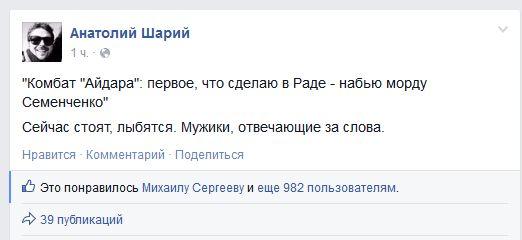 FireShot Screen Capture #1525 - 'Анатолий Шарий' - www_facebook_com_anatolijsharij_fref=nf