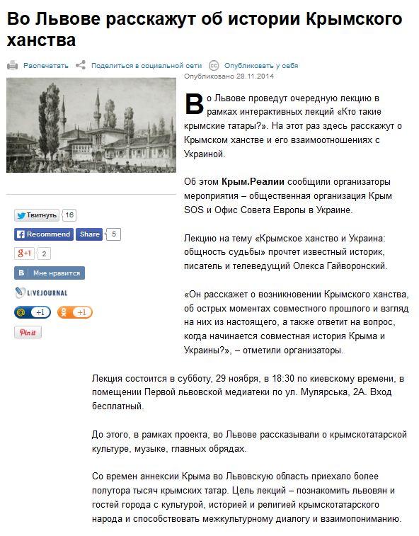 FireShot Screen Capture #1540 - 'Во Львове расскажут об истории Крымского ханства' - ru_krymr_com_content_article_26714580_html