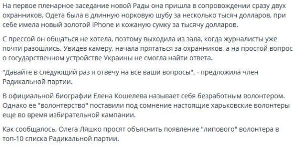 FireShot Screen Capture #1548 - 'Депутат в норковой шубе с золотым iPhone не смогла определить государственный строй Украины _ Новости УНИАН' - www_unian_net_politics_1015034-deputat-v-norkovoy-shube-s-zolotyim-iphon