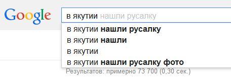 FireShot Screen Capture #1550 - 'в якутии нашли русалку - Поиск в Google' - www_google_ru_search_q=fhctyfk&ie=utf-8&oe=utf-8&aq=t&rls=org_mozilla_ru_official&client=firefox-a&channel=sb&gfe_rd=cr&ei=LUN4VIjkN5Kr8wfZm