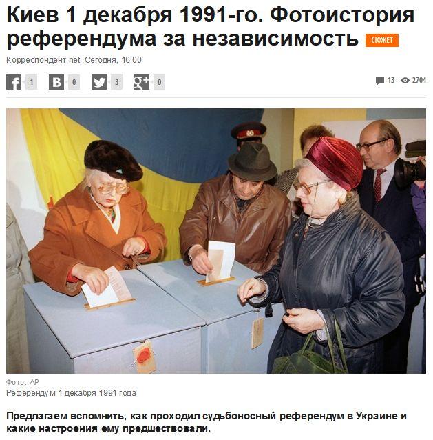 FireShot Screen Capture #1558 - 'Референдум 1 декабря 1991 года_ фото - Korrespondent_net' - korrespondent_net_ukraine_events_3450392-kyev-1-dekabria-1991-ho-fotoystoryia-referenduma-za-nezavysymost_utm_source=twitte