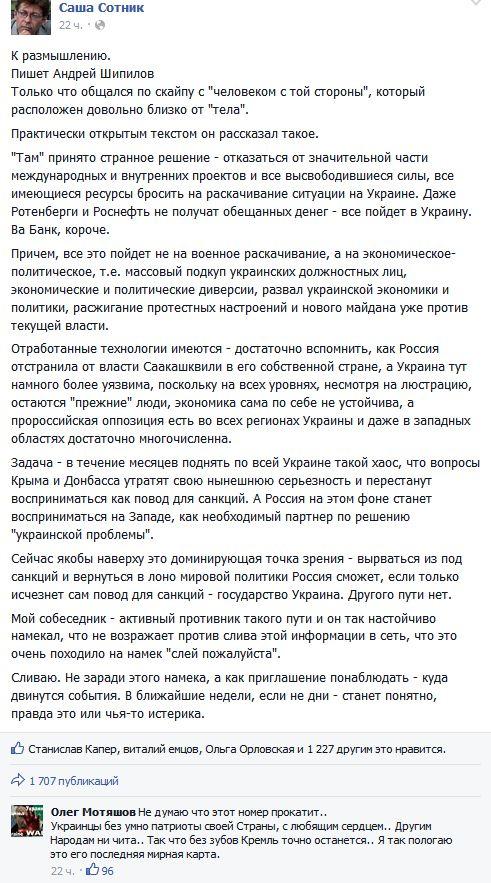 FireShot Screen Capture #1561 - 'Саша Сотник - К размышлению_ Пишет Андрей Шипилов Только___' - www_facebook_com_sasha_sotnik_posts_669189533193915_fref=nf