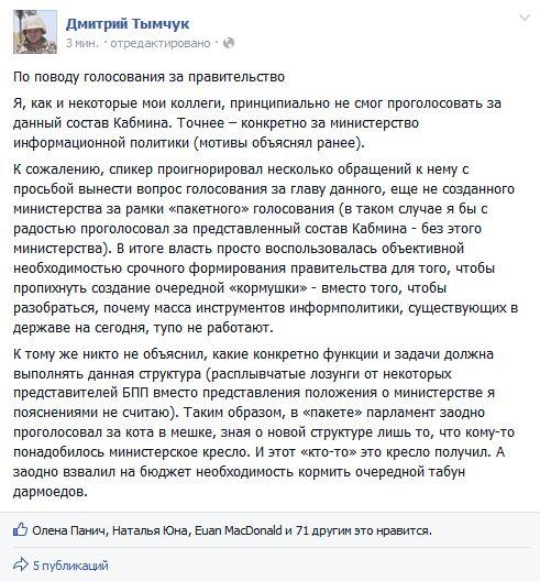 FireShot Screen Capture #1572 - 'Дмитрий Тымчук - По поводу голосования за правительство___' - www_facebook_com_dmitry_tymchuk_posts_598497483612244