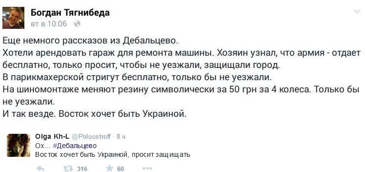 FireShot Screen Capture #1586 - 'Olga Kh-L в Твиттере_ «Ох___ #Дебальцево Восток хочет быть Украиной, просит защищать http___t_co_ubIk1K61y6»' - twitter_com_Poluostroff_status_540065738460241920_photo_1