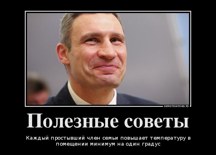 """Кличко: """"В домах и квартирах киевлян свет никогда отключаться не будет"""" - Цензор.НЕТ 941"""