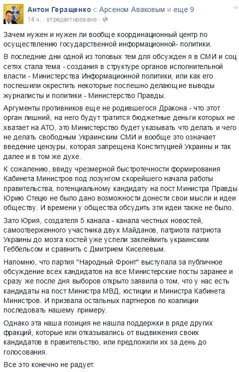 FireShot Pro Screen Capture #1598 - 'Антон Геращенко - Зачем нужен и нужен ли вообще координационный___' - www_facebook_com_anton_gerashchenko_7_posts_767711306649052