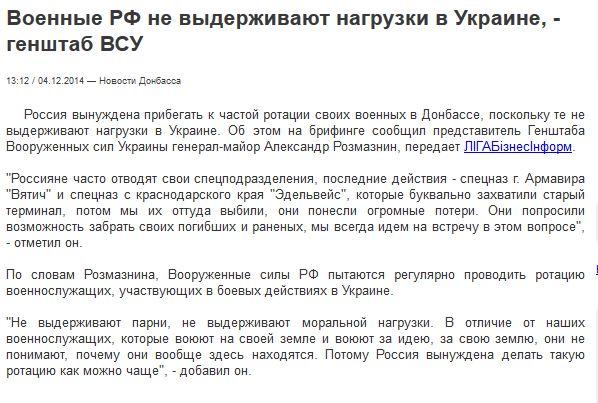 FireShot Pro Screen Capture #1599 - 'Новости Донбасса __ Военные РФ не выдерживают нагрузки в Украине, - генштаб ВСУ' - novosti_dn_ua_details_239829
