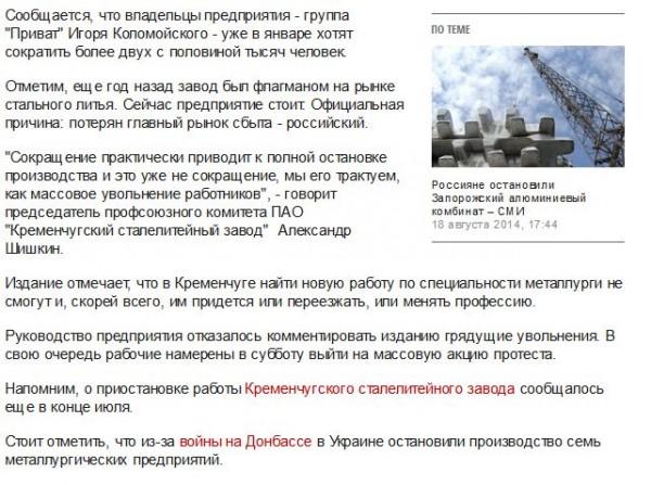 FireShot Pro Screen Capture #1602 - 'В Кременчуге с завода Коломойского уволят более двух тысяч сталеваров - Korrespondent_net' - korrespondent_net_business_companies_3451775-v-kremenchuhe-s-zavoda-kolomoiskoho-uvoli