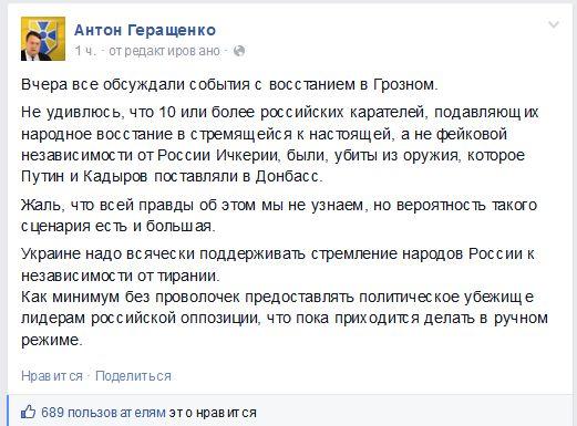 FireShot Pro Screen Capture #1609 - 'Антон Геращенко' - www_facebook_com_anton_gerashchenko_7_fref=nf