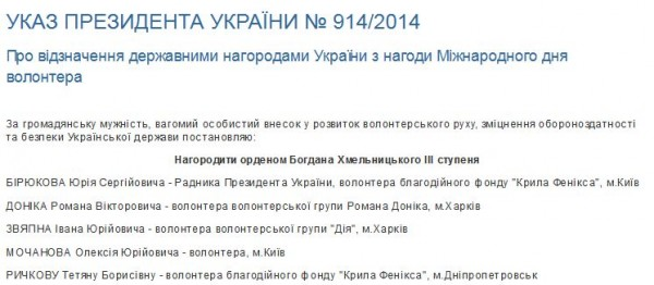 FireShot Pro Screen Capture #1616 - 'УКАЗ ПРЕЗИДЕНТА УКРАЇНИ № 914_2014 - Офiцiйне представництво Президента України' - www_president_gov_ua_documents_18498_html