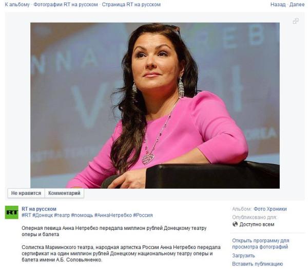 FireShot Pro Screen Capture #1620 - 'RT на русском - Фото Хроники' - www_facebook_com_RTRussian_photos_a_241783609273038_51757_240228462761886_682030458581682__type=1