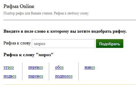 FireShot Pro Screen Capture #1628 - 'Рифма к слову _мороз_ I Рифма Онлайн' - rifma-online_ru_rifma_мороз