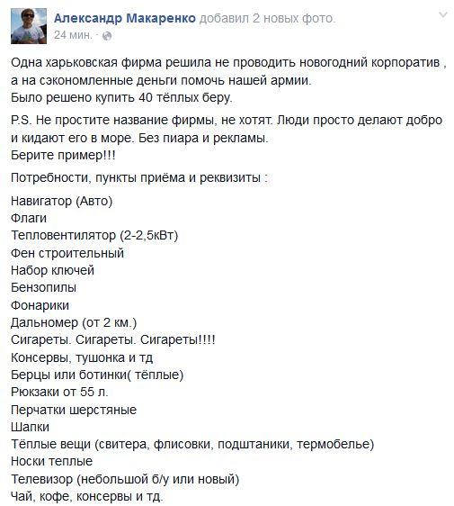 FireShot Pro Screen Capture #1636 - 'Александр Макаренко' - www_facebook_com_xyeviikharkov