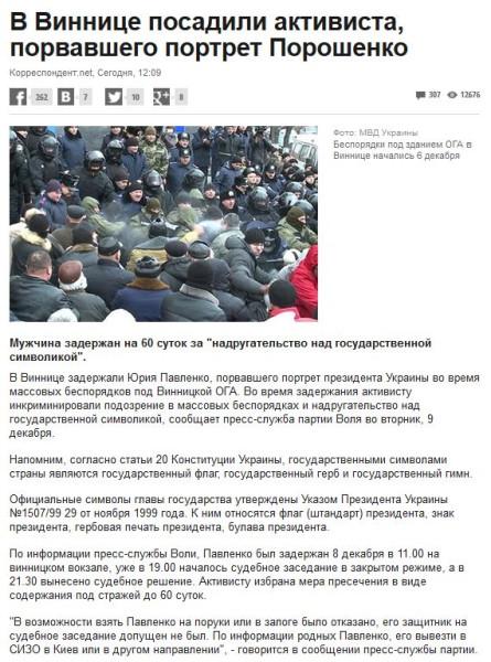 FireShot Pro Screen Capture #1639 - 'В Виннице посадили активиста, порвавшего портрет Порошенко - Korrespondent_net' - korrespondent_net_ukraine_3453602-v-vynnytse-posadyly-aktyvysta-porvavsheho-portret-poroshenko_ut