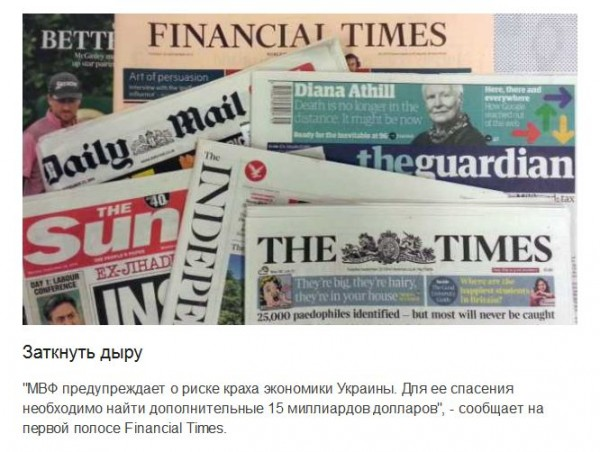 FireShot Pro Screen Capture #1646 - 'Пресса Британии_ никто не хочет спасти Украину_ - BBC Russian' - www_bbc_co_uk_russian_uk_2014_12_141210_brit_press_ocid=socialflow_twitter