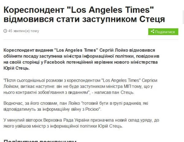 FireShot Pro Screen Capture #1650 - 'Кореспондент _Los Angeles Times_ відмовився стати заступником Стеця - BBC Україна' - www_bbc_co_uk_ukrainian_news_in_brief_2014_12_141210_sa_mininfo_los_angeles_times_korr_ocid=so
