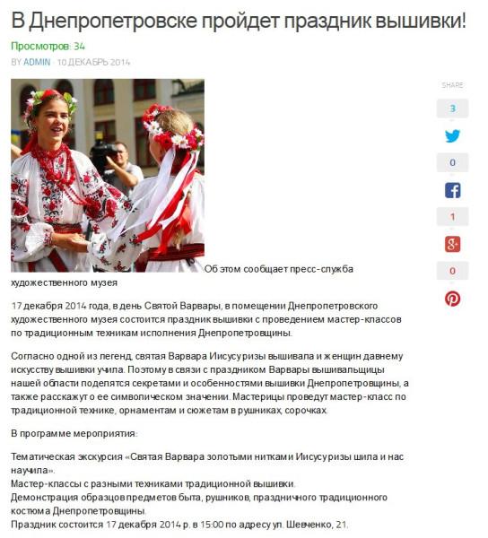 FireShot Pro Screen Capture #1656 - 'В Днепропетровске пройдет праздник вышивки! - Новости Днепропетровска' - news_dneprcity_net_2014_12_10_v-dnepropetrovske-projdet-prazdnik-vyshivki