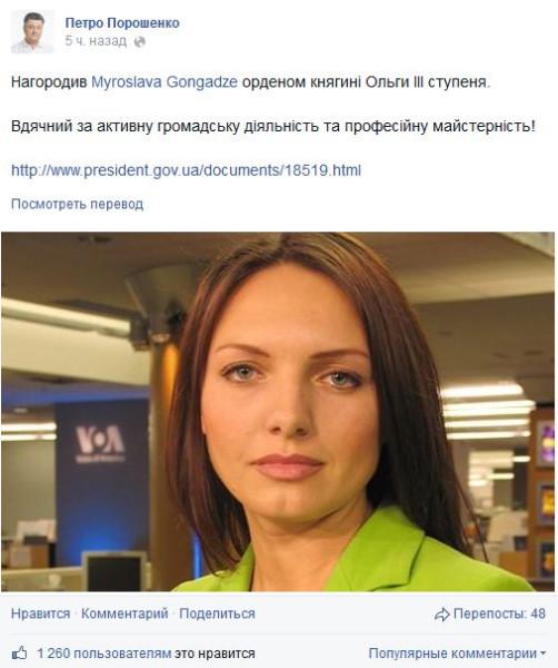 FireShot Pro Screen Capture #1657 - 'Петро Порошенко' - www_facebook_com_petroporoshenko_fref=ts