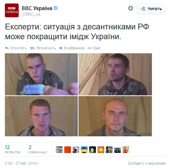 FireShot Screen Capture #411 - 'BBC Україна в Твиттере_ Експерти_ ситуація з десантниками РФ може покращити імідж України_ http___t_co_KrEZMpdW91' - twitter_com_BBC_ua_status_504568719654535168