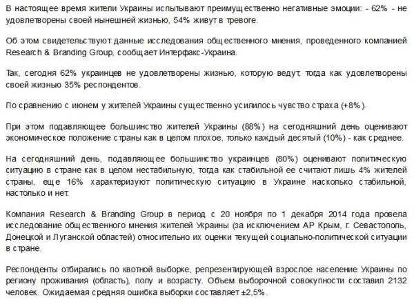 FireShot Pro Screen Capture #1661 - 'Соцопрос_ Жители Украины неудовлетворены жизнью — 62%, испытывают тревогу — 54% - Ukrainianwall_com' - ukrainianwall_com_ukraine_socopros-zhiteli-ukrainy-neudovletvoreny-zhiznyu-6