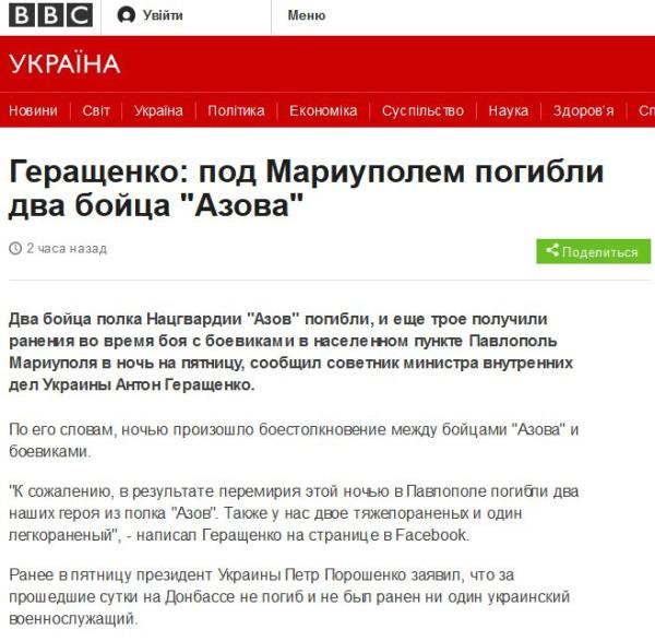 FireShot Pro Screen Capture #1664 - 'Геращенко_ под Мариуполем погибли два бойца _Азова_