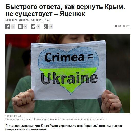 FireShot Pro Screen Capture #1757 - 'Быстрого ответа, как вернуть Крым, не существует – Яценюк - Korrespondent_net' - korrespondent_net_ukraine_politics_3462444-bystroho-otveta-kak-vernut-krym-ne-suschestvuet-yatsenu
