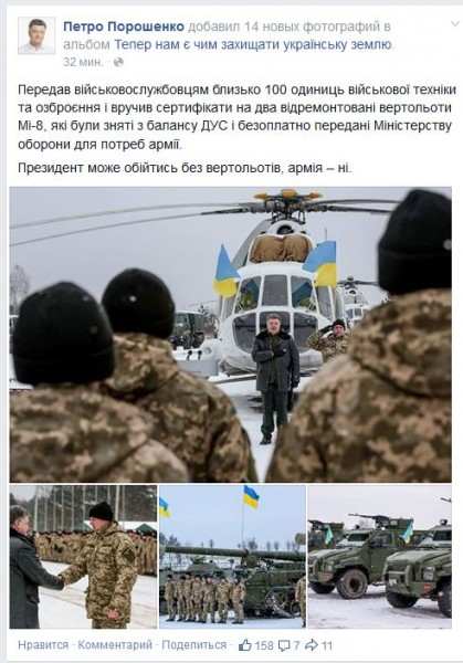 FireShot Pro Screen Capture #1759 - 'Петро Порошенко' - www_facebook_com_petroporoshenko_fref=ts