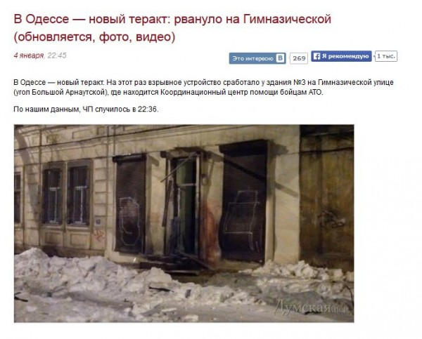 FireShot Screen Capture #1772 - 'ВОдессе— новый теракт_ рвануло наГимназической (обновляется, фото, видео) I Новости Одессы' - dumskaya_net_news_molniya-v-odesse-novyj-terakt-rvanulo-na-gimnazi-042435