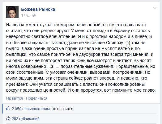 FireShot Screen Capture #1776 - 'Божена Рынска' - www_facebook_com_bozhena_rynska